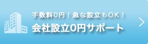会社設立0円サポート